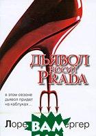 Дьявол носит Prada / The Devil Wears Prada  Вайсбергер Л. / Lauren Weisberger купить
