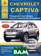 Chevrolet Captiva. ����������� �� ������������, ������� � ������������ ������������. �����: ������ �����������   ������