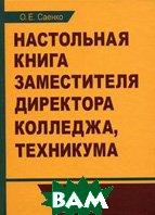 Настольная книга заместителя директора колледжа, техникума. 3-е издание  Семионова Н.Ф., Саенко О.Е.  купить