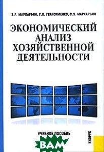 Экономический анализ хозяйственной деятельности. Учебное пособие. 2-е издание