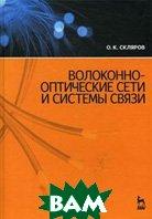Волоконно-оптические сети и системы связи. 2-е издание  Скляров О.К. купить