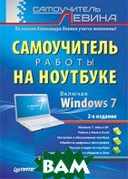 ����������� ������ �� ��������. 2-� �������. ������� Windows 7 