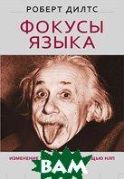 Фокусы языка. Изменение убеждений с помощью НЛП. / Sleight of Mouth  Р. Дилтс / Robert Dilts купить