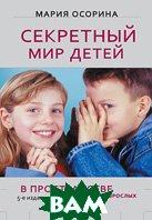 Секретный мир детей в пространстве мира взрослых. 5-е издание. Серия `Сам себе психолог`  Осорина М.В. купить