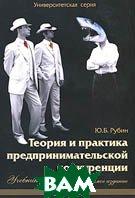 Теория и практика предпринимательской конкуренции. Учебник. 8-е издание  Рубин Ю.Б.  купить