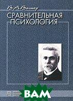 Сравнительная психология. 2-е издание  Вагнер В.А. купить