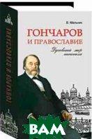 Гончаров и православие. Духовный мир писателя  Мельник В. И.  купить