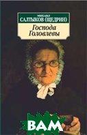 Господа Головлевы. Серия «Азбука-классика» (pocket-book)   Салтыков-Щедрин М. Е.  купить