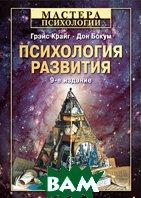 Психология развития. 9-е издание  Крайг Г., Д. Бокум купить