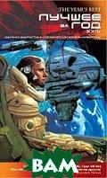 Лучшее за год XXIV: Научная фантастика, космический боевик, киберпанк  Бакстер С., Барнс Д., Иган Г., Макоули П., Суэнвик М. и др купить