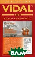 Vidal 2010. Онкология. Справочник. Серия: Видаль Специалист. 7-е издание   купить