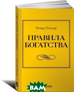 Правила Богатства / The Rules of Wealth 