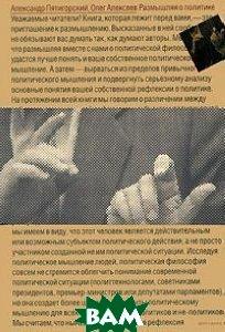 Размышляя о политике  Александр Пятигорский, Олег Алексеев купить