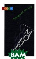 Путешествия вне тела / Journeys Out of the Body  Монро Роберт / Robert A. Monroe купить