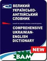 Великий українсько-англійський словник   Попов Є.Ф., Балла М.І. купить