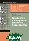Технология и материалы швейного производства. 2-е издание  Крючкова Г.А. купить