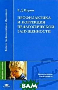Профилактика и коррекция педагогической запущенности  Пурин В.Д. купить