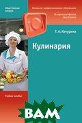 Кулинария. 2-е издание  Качурина Т.А. купить