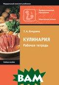 Кулинария: Рабочая тетрадь. 5-е издание  Качурина Т.А. купить