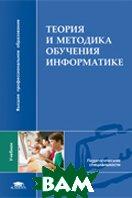 Теория и методика обучения информатике  Лапчик М.П., Семакин И.Г., Хеннер Е. К. купить