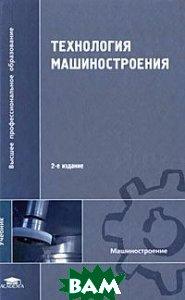 Технология машиностроения. 2-е издание  Лебедев Л.В., Мнацаканян В.У., Погонин А.А. и др. купить