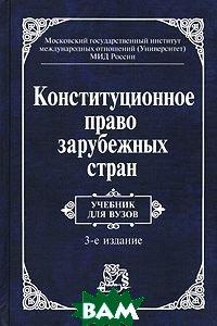 Конституционное право зарубежных стран. 3-е издание  Баглая М.В., Лейбо Ю.И. купить