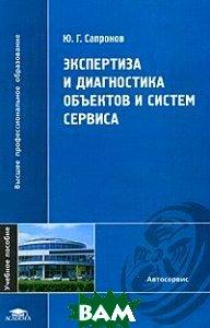 Экспертиза и диагностика объектов и систем сервиса  Сапронов Ю.Г. купить