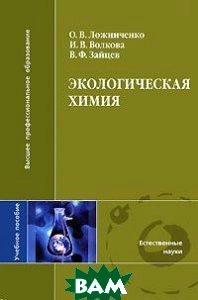 Экологическая химия  Ложниченко О.В.  купить