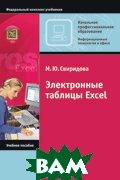 Электронные таблицы Excel. 3-е издание  Свиридова М.Ю. купить