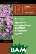Цветочно-декоративные растения открытого грунта  Бобылева О.Н. купить
