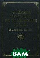 Судебная практика по уголовным делам. Тематический сборник  О. М. Оглоблина купить