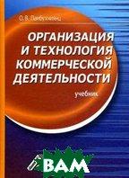 Организация и технология коммерческой деятельности. Учебник. 5-е издание  Памбухчиянц О. В.  купить