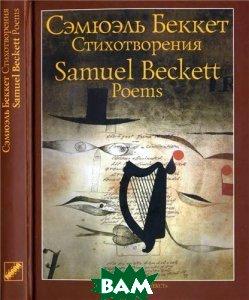 Сэмюэль Беккет. Стихотворения / Samuel Beckett: Poems