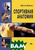 Спортивная анатомия  Вайнек Ю. купить