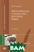 Практическая стилистика русского языка. 3-е издание  Солганик Г.Я. купить