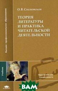 Теория литературы и практика читательской деятельности  Сосновская О.В. купить