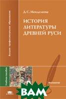 История литературы Древней Руси  Менделеева Д. С купить
