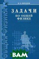 Задачи по общей физике. 8-е издание  И. Е. Иродов купить