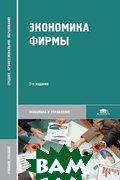 Экономика фирмы. 4-е издание  Муравьева Т.В., Зиньковская Н.В., Волкова Н.А. и др. купить