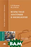Возрастная анатомия и физиология  Назарова Е.Н., Жилов Ю.Д. купить