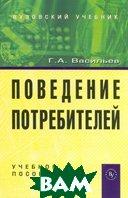 Поведение потребителей. Учебное пособие. 2-е издание  Г. А. Васильев купить
