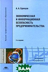 Экономическая и информационная безопасность предпринимательства. 2-е издание  Одинцов А.А. купить