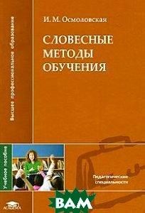 Словесные методы обучения  Осмоловская И.М. купить