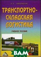 Транспортно-складская логистика. 4-е изд  Николайчук В.Е. купить