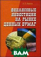 Финансовые инвестиции на рынке ценных бумаг. 4-е издание  Иванов А.П. купить