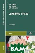 Семейное право. 5-е издание  Гомола А.И., Гомола И.А., Саломатов Е.Н. купить