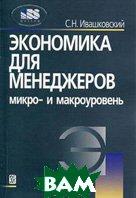 Экономика для менеджеров: Микро- и макроуровень. 5-е издание.   Ивашковский С.Н. купить