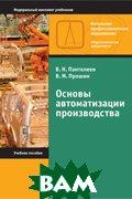 Основы автоматизации производства. 2-е изд.  Пантелеев В. Н., Прошин В.М. купить