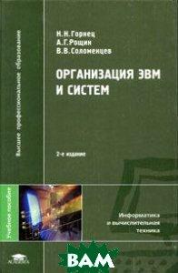 Организация ЭВМ и систем. 2-е издание  Горнец Н.Н., Рощин А.Г., Соломенцев В.В. купить