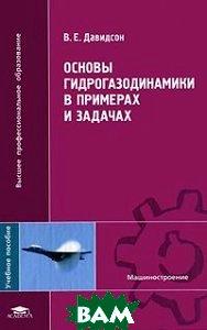 Основы гидрогазодинамики в примерах и задачах  Давидсон В. Е. купить
